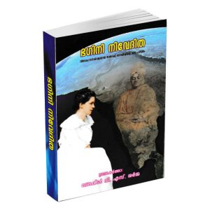 bhagini-nivedita-malayalam-book