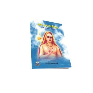 bhaja-govindam-malayalam-hymn-book