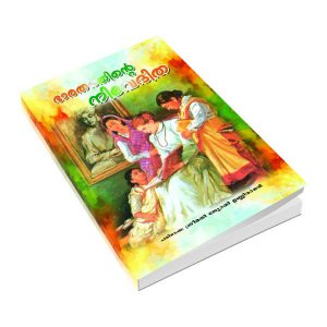 bharatathinte-nivedita-malayalam-biography- book