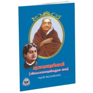 buvaneswari-vivekananda-mother