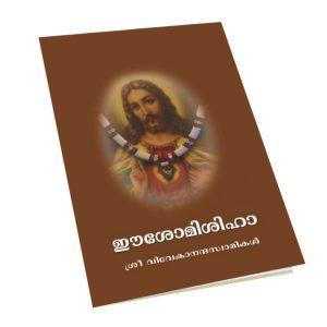 isomishiha-malayalam-book