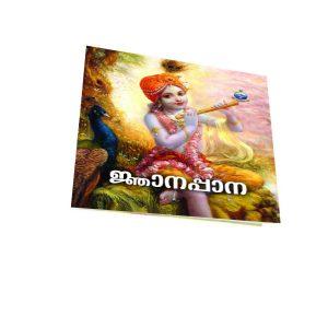 jnannapa-malayalam-book