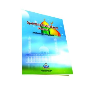 Mohammed Nabiyude Sandesam Malayalam Narration Book