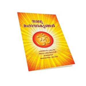 Nalu Mahavakyangal Malayalam Book