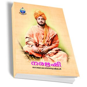 Nararishi Malayalam Biography Book