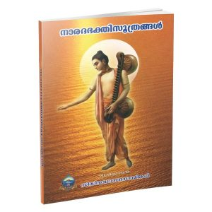Narada Bhakti Sutrangal Malayalam Narration Book