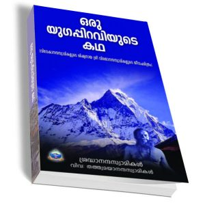 malayalam biography book