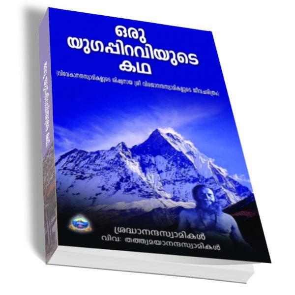 malayalam biography book