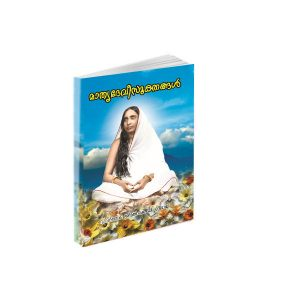 Matrudevi Sukthangal Malayalam Narration Book
