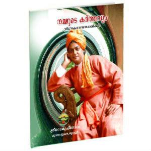 Nammude Karthavayam Malayalam Narration Book