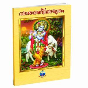Narayaneeyamritam Malayalam Hymn Book
