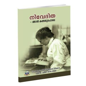 Nivedita Njan Kantatupole Malayalam Narration Book