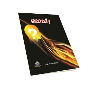 njanaru - Malayalam philosophy book