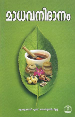 Madhavanidhanam Malayalam Ayurveda Book