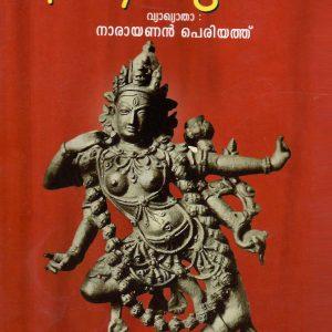 Malayalam Cultural Book