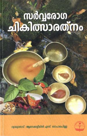 Malaylam Ayurveda Book