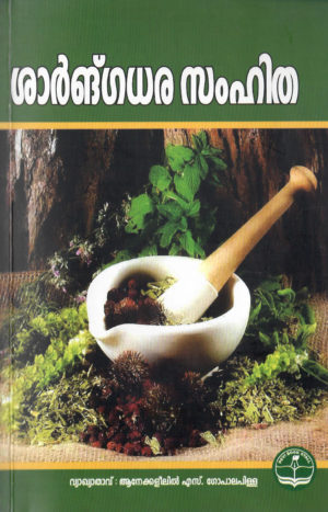 Sarngadharasamhita Malayalam Ayurveda Book