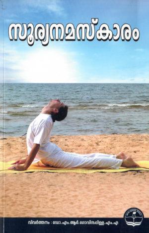 Suryanamskaram Indian Cultural book
