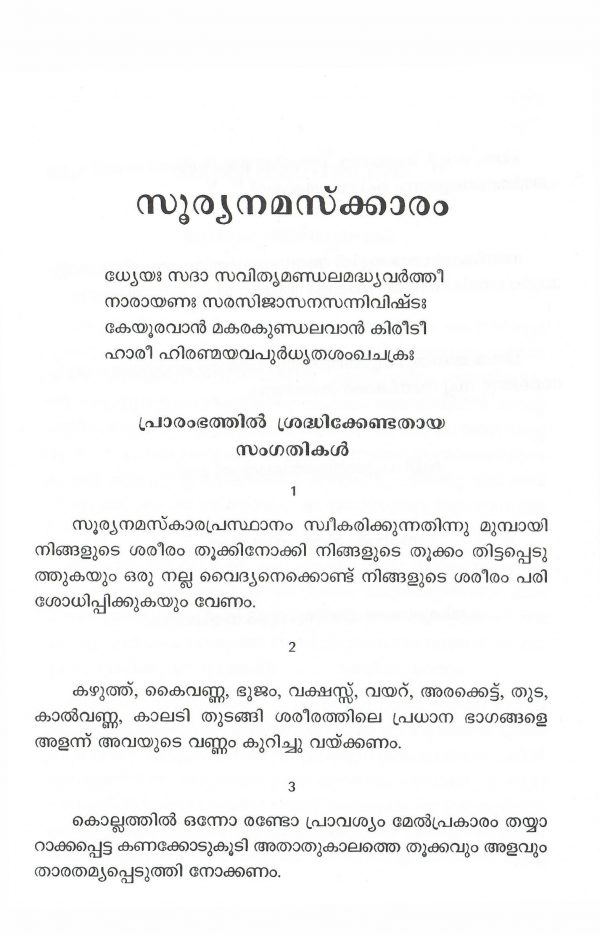 Suryanamskaram Indian Cultural book