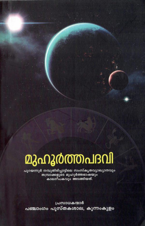 Muhoorthapadhavi Malayalam Astrology Book