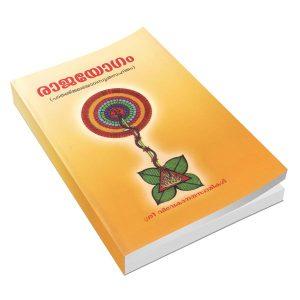 Malayalam yoga Book