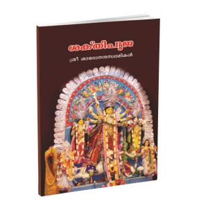 sakti pooja malayalam prayer book