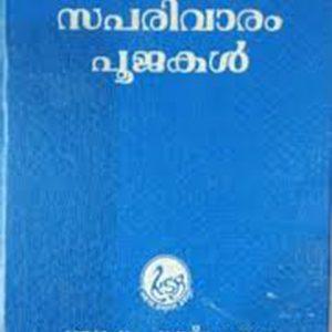 Saparivaram Poojakal Malayalam Book
