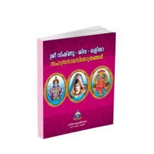 Malayalam Hymn Book