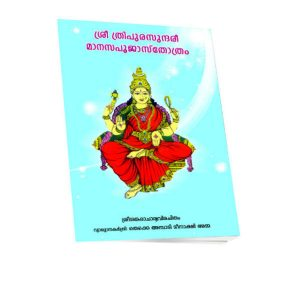 Malayalam Prayer Book