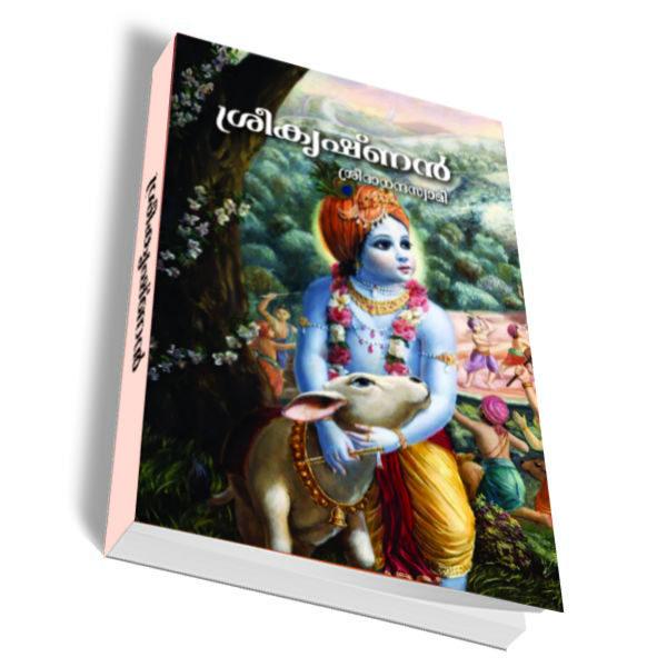 Sri krishnan Malayalam hymn book