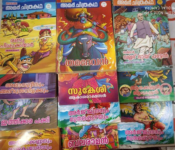 Balarama Amarchithrakatha