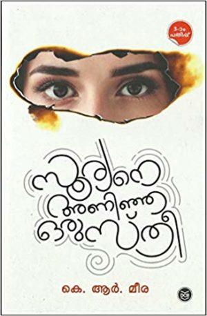 Sooryane Aninja Sthree Malayalam book