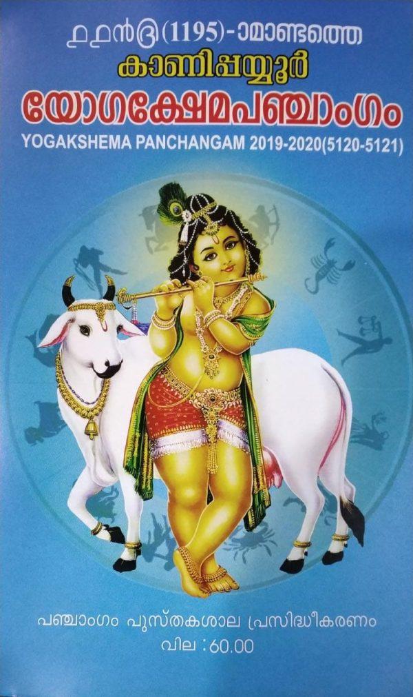 Yogakshema Panchangam