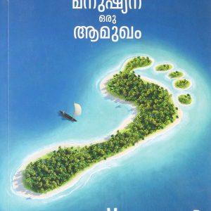 manushyanu amukham Malayalam Novel