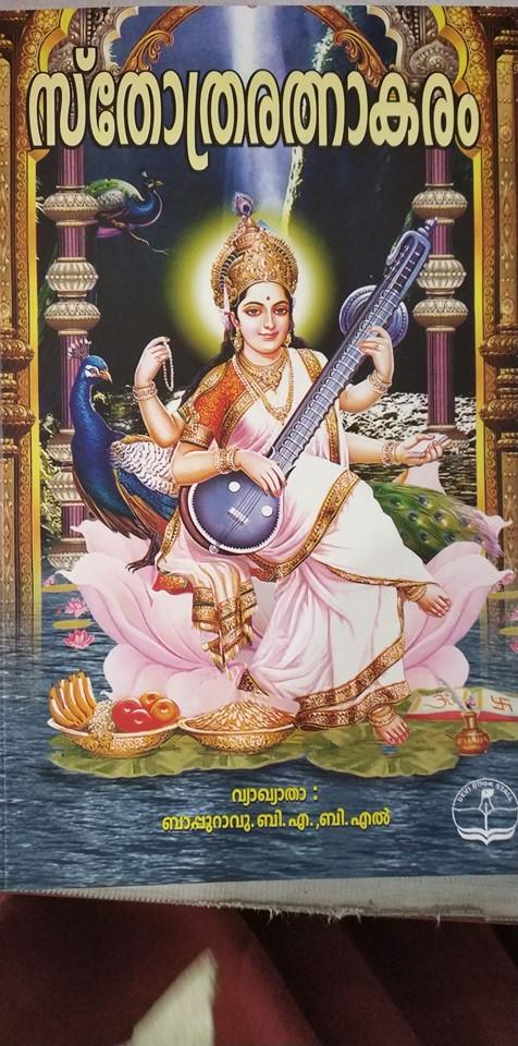 Sthothraratnakaram Malayalam Hymn Book