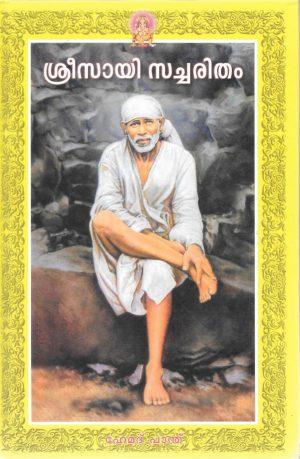 Sai Sacharitham